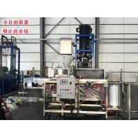 Buy cheap P5 / P10 Model Automatic Ice Cube Machine with PLC Control , Nugget Ice Machine from wholesalers