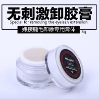 Wholesale Creamy Individual  Eyelash Extension Glue Remover Eyelash Adhesive Remover from china suppliers