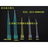 China Eppendorf Pipette Tips | Eppendorf Pipette Tips | Disposable Pipette Tips