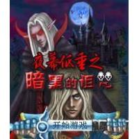 China The Curse of Darkness wholesale