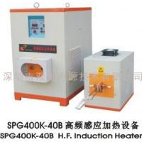 SPG400K-40B high frequency induction heater