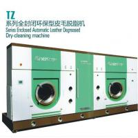 Full-closed Automatic Leather Degreased Dry Cleaning Machine TZ Seires